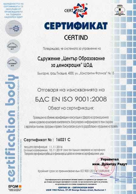 iso-9001-2008-edc-bg