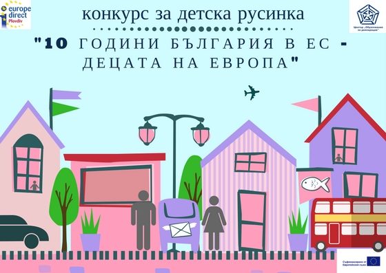 Drawing competition for children 10 years Bulgaria in EU